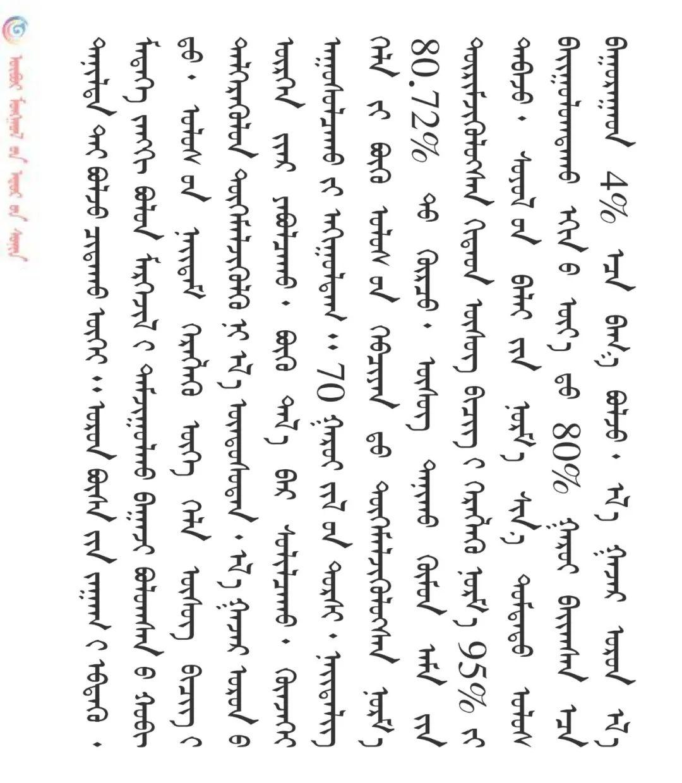 普及国家通用语言文字促进各地区各民族发展繁荣 第4张 普及国家通用语言文字促进各地区各民族发展繁荣 蒙古文化