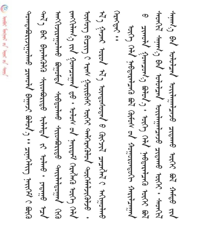 普及国家通用语言文字促进各地区各民族发展繁荣 第3张 普及国家通用语言文字促进各地区各民族发展繁荣 蒙古文化