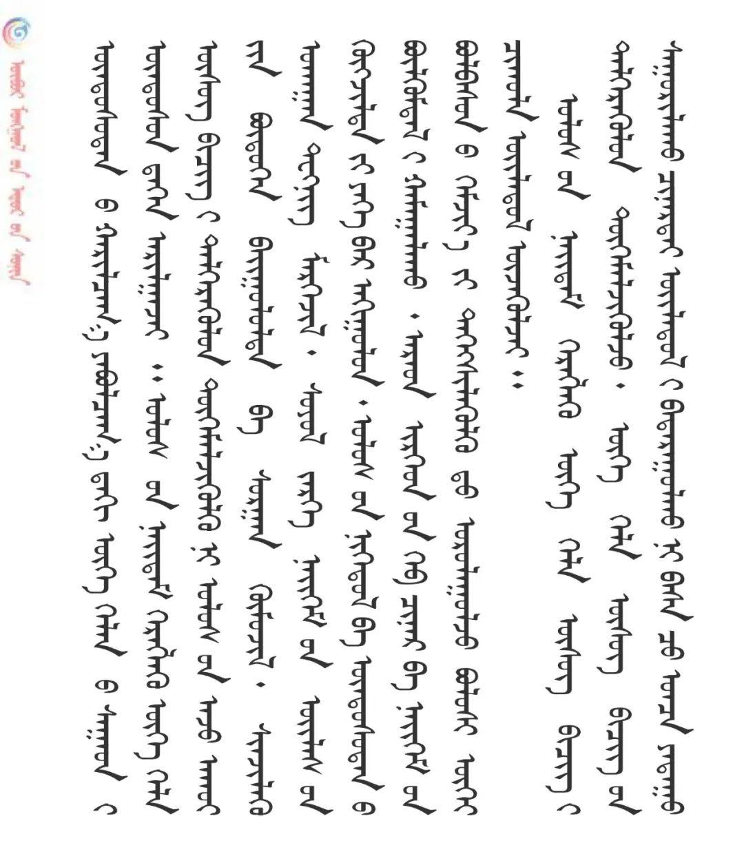 普及国家通用语言文字促进各地区各民族发展繁荣 第5张 普及国家通用语言文字促进各地区各民族发展繁荣 蒙古文化