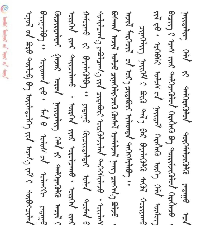普及国家通用语言文字促进各地区各民族发展繁荣 第7张 普及国家通用语言文字促进各地区各民族发展繁荣 蒙古文化