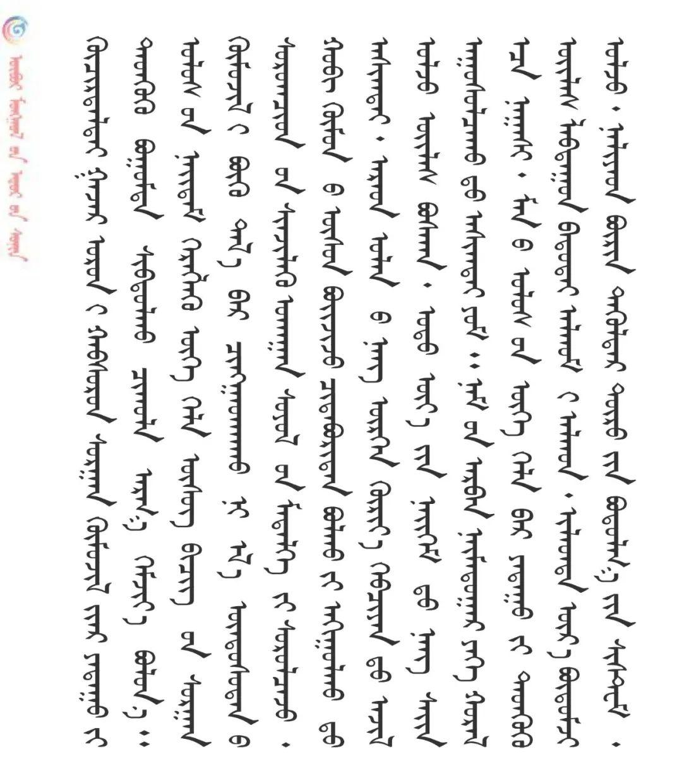 普及国家通用语言文字促进各地区各民族发展繁荣 第6张 普及国家通用语言文字促进各地区各民族发展繁荣 蒙古文化