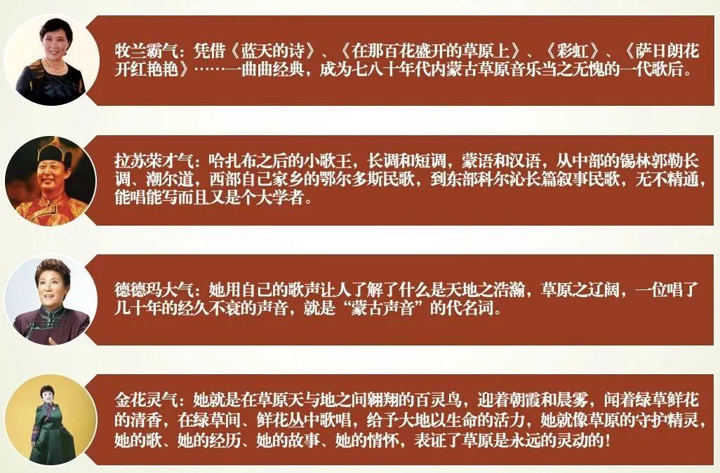 杨玉成:内蒙古音乐创作中的若干问题及建议 第6张 杨玉成:内蒙古音乐创作中的若干问题及建议 蒙古音乐