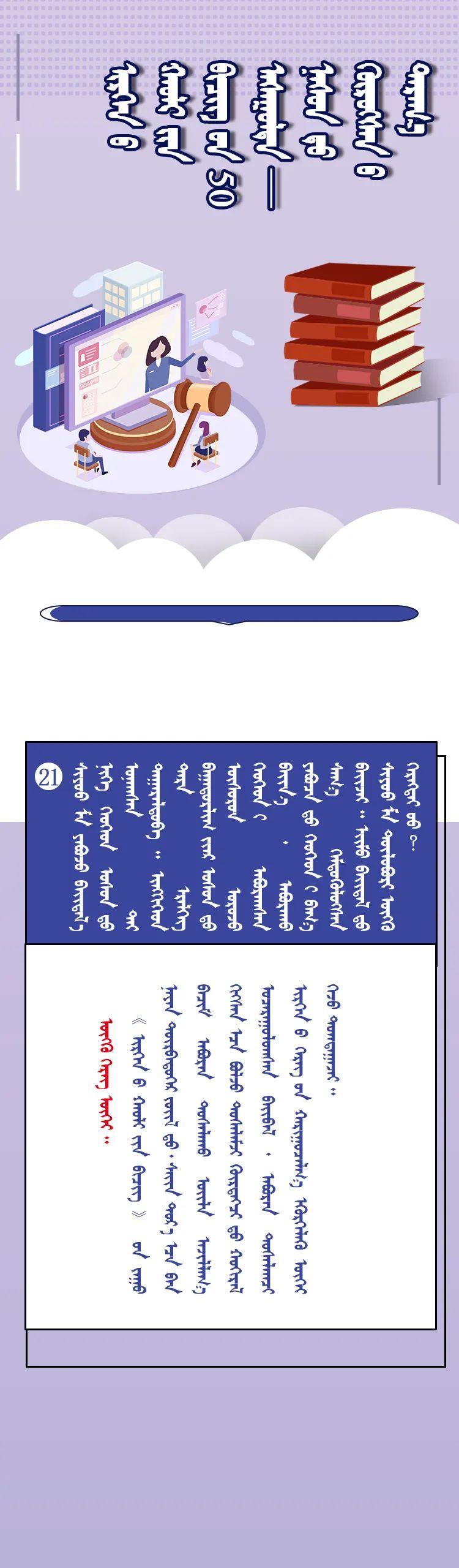民法典50问⑤ | 成年之后 第1张 民法典50问⑤ | 成年之后 蒙古文库