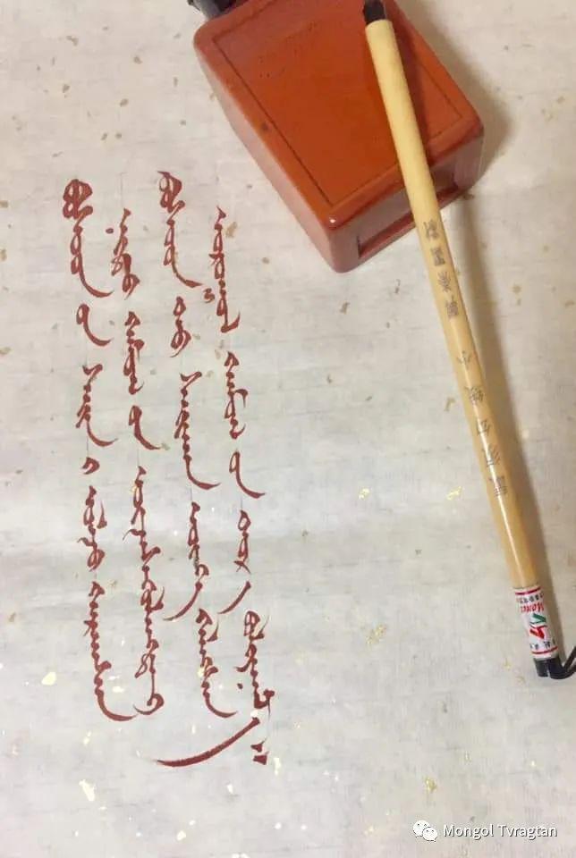 蒙古文书法ᠣᠷᠠᠨ ᠪᠢᠴᠢᠯᠭᠡ- 2 第3张
