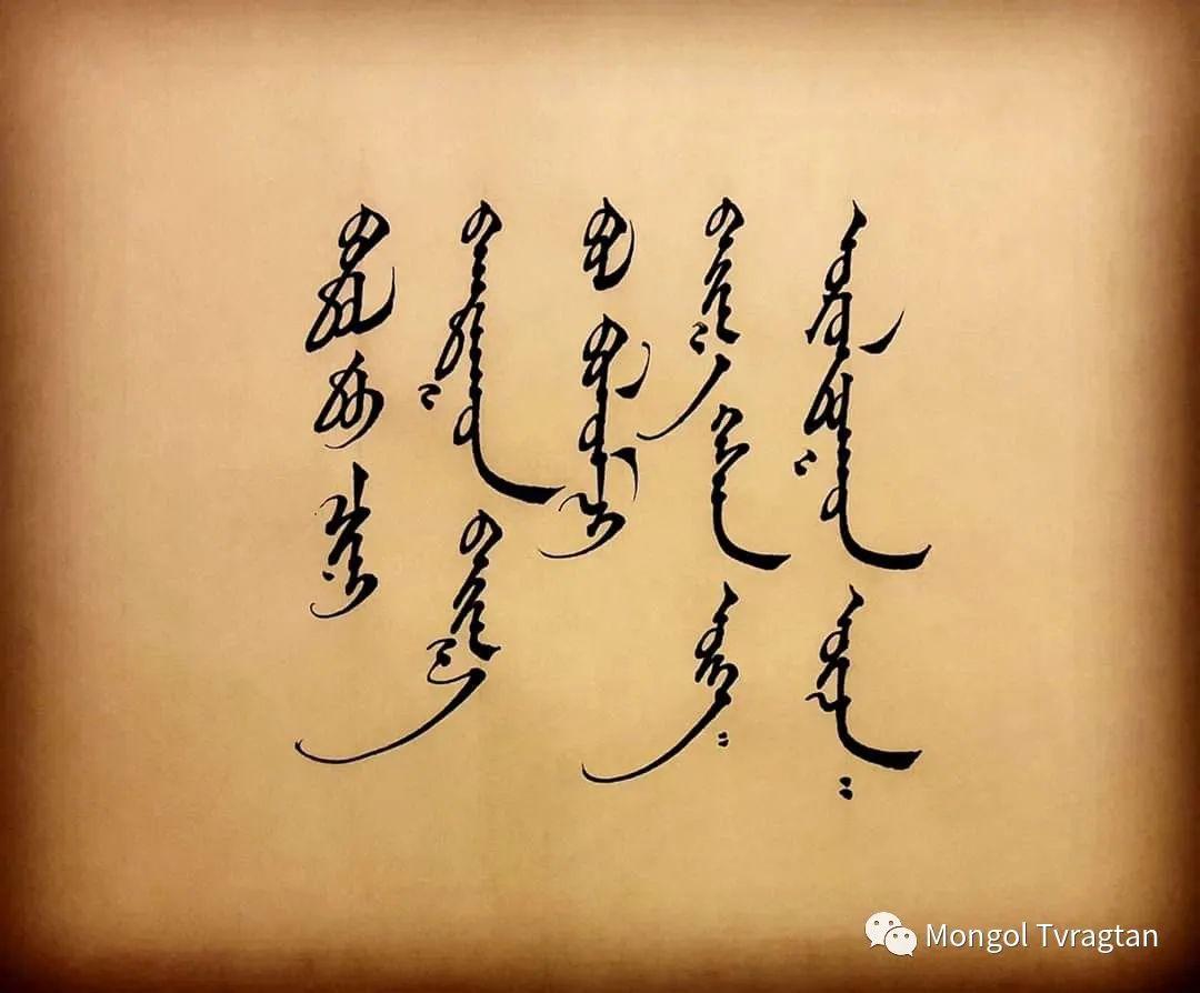 蒙古文书法ᠣᠷᠠᠨ ᠪᠢᠴᠢᠯᠭᠡ- 2 第2张