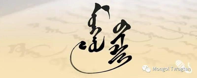 蒙古文书法ᠣᠷᠠᠨ ᠪᠢᠴᠢᠯᠭᠡ- 2 第5张