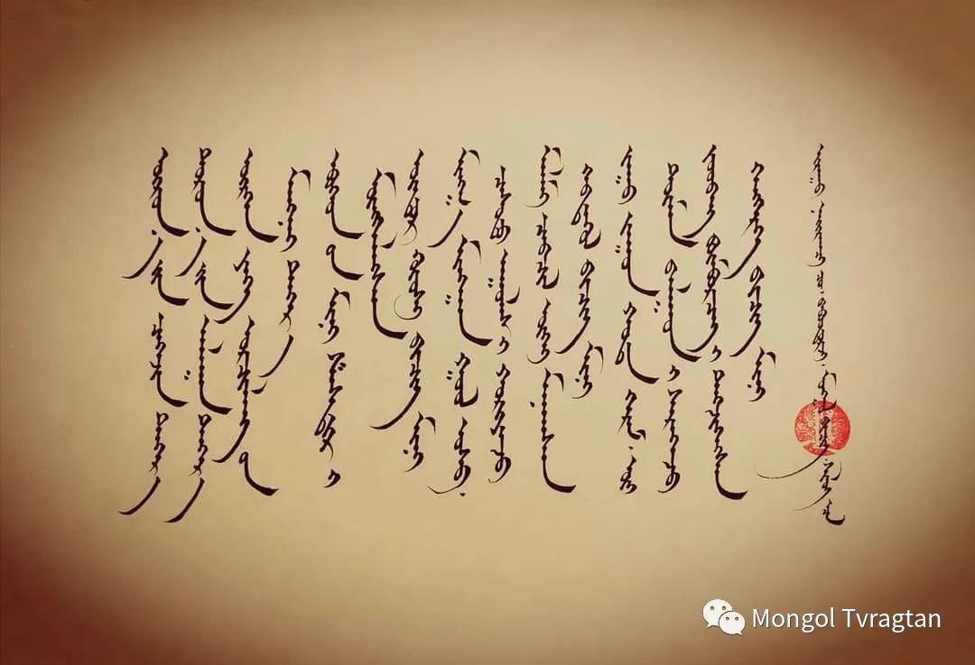 蒙古文书法ᠣᠷᠠᠨ ᠪᠢᠴᠢᠯᠭᠡ- 2 第8张