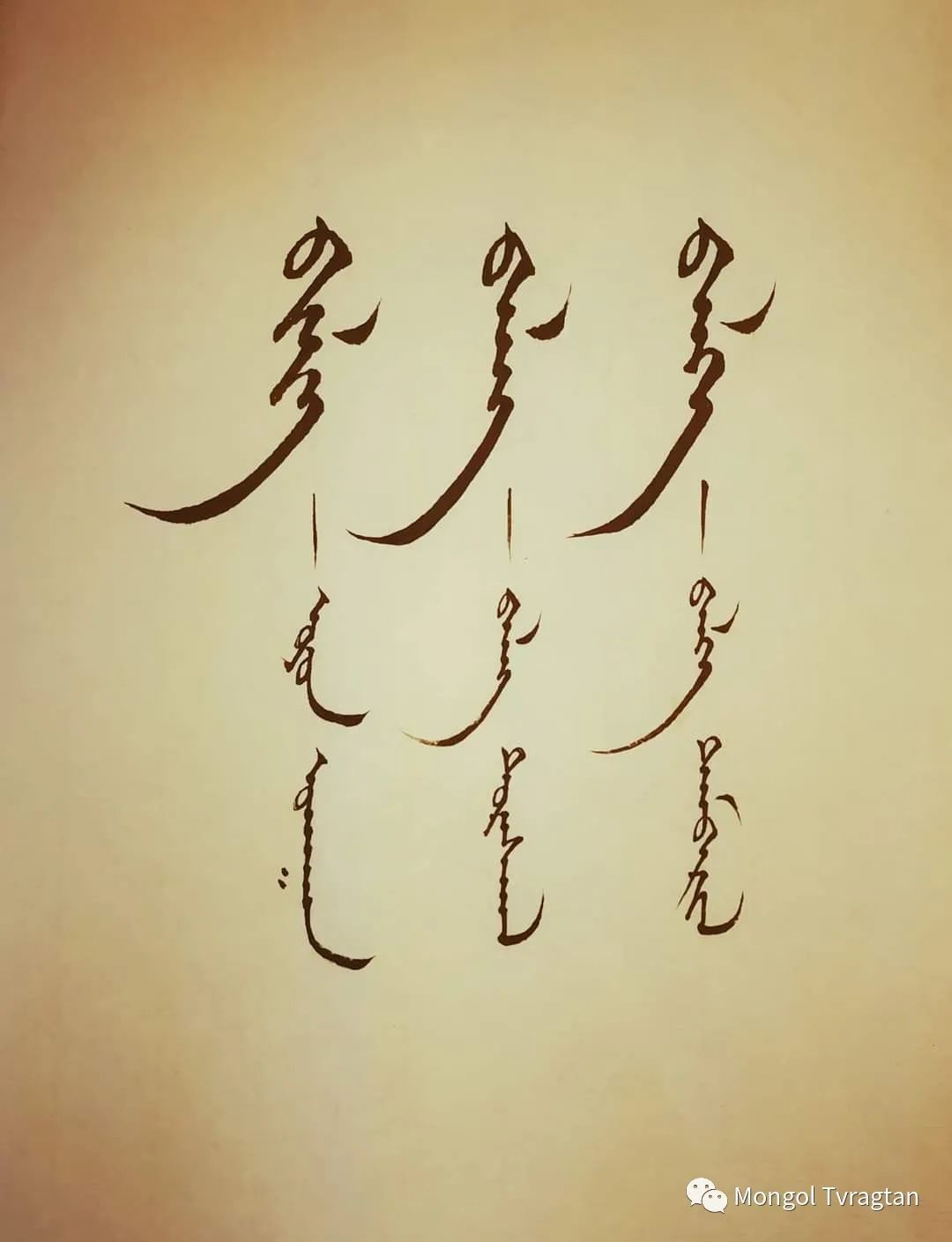 蒙古文书法ᠣᠷᠠᠨ ᠪᠢᠴᠢᠯᠭᠡ- 2 第10张