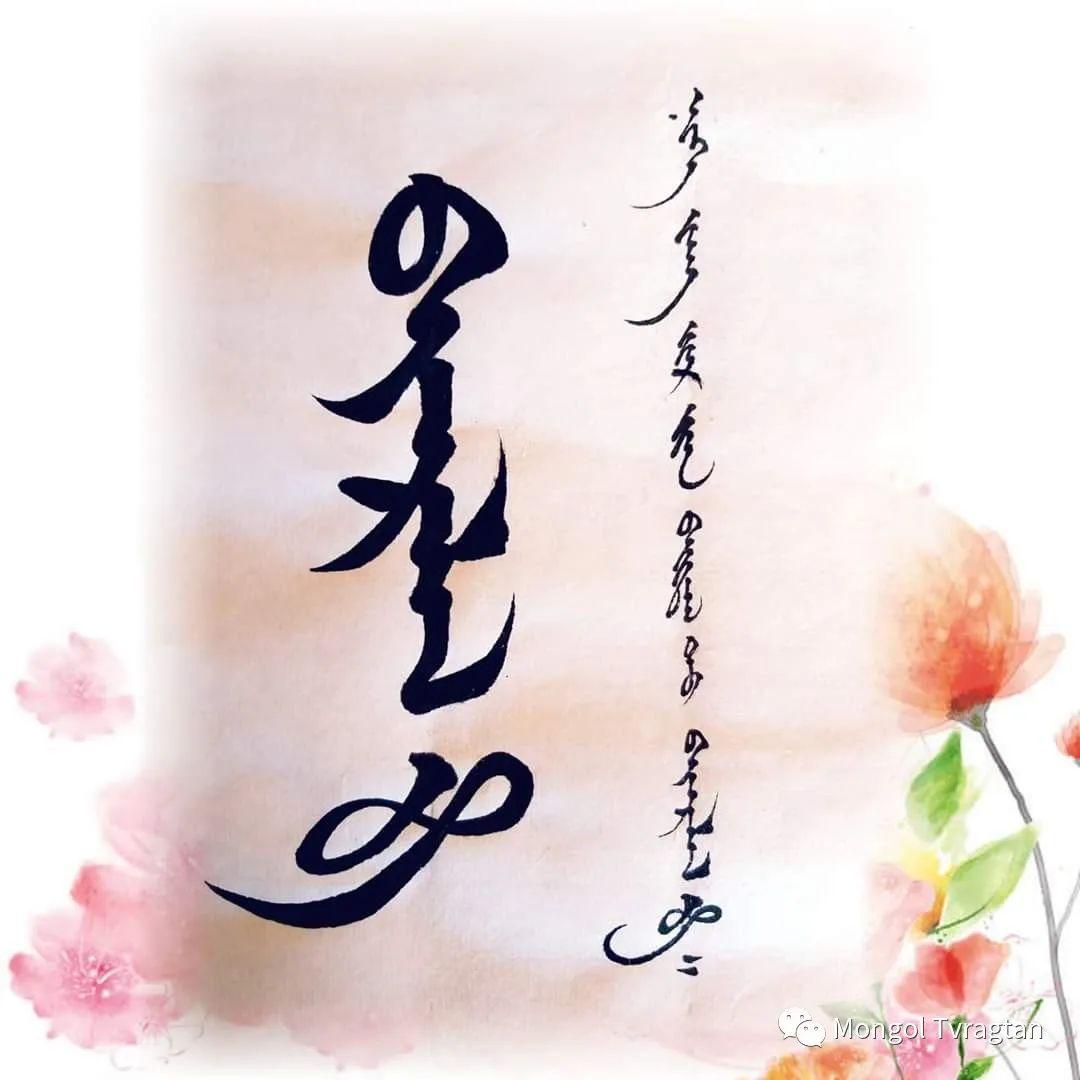 蒙古文书法ᠣᠷᠠᠨ ᠪᠢᠴᠢᠯᠭᠡ- 2 第12张