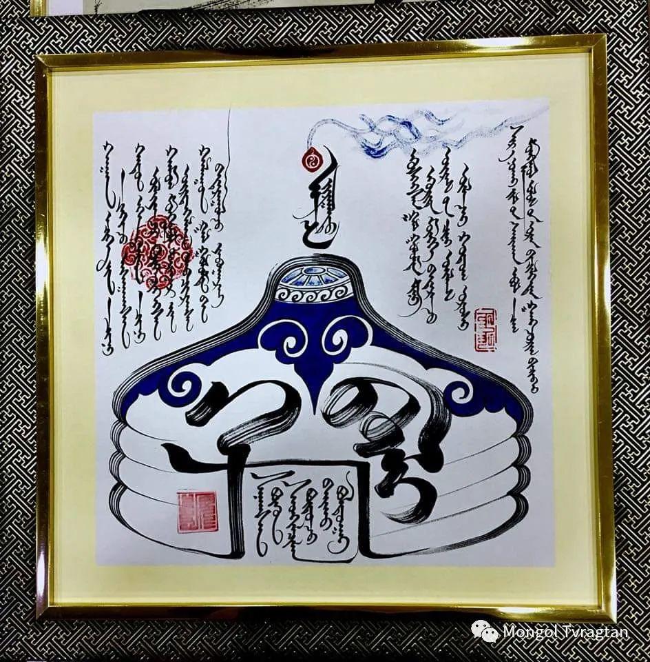 蒙古文书法ᠣᠷᠠᠨ ᠪᠢᠴᠢᠯᠭᠡ- 2 第16张
