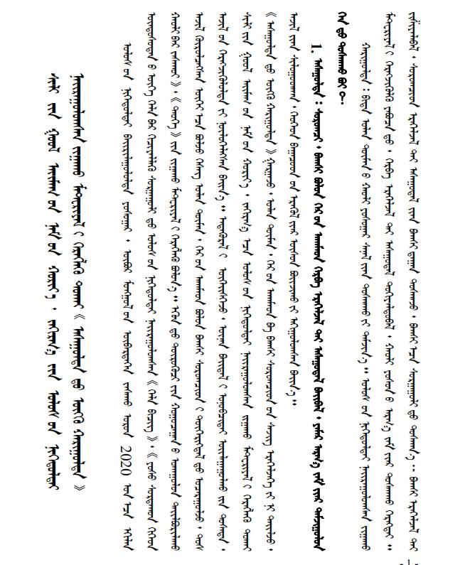 """『蒙文专栏』锡林郭勒盟使用国家统编教材""""有问必答"""" 第1张 『蒙文专栏』锡林郭勒盟使用国家统编教材""""有问必答"""" 蒙古文库"""