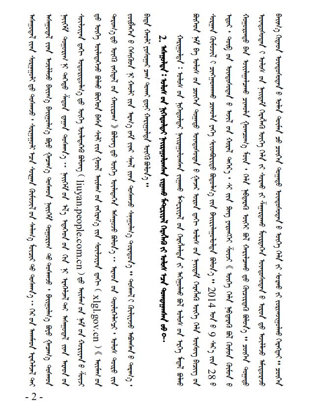 """『蒙文专栏』锡林郭勒盟使用国家统编教材""""有问必答"""" 第2张 『蒙文专栏』锡林郭勒盟使用国家统编教材""""有问必答"""" 蒙古文库"""