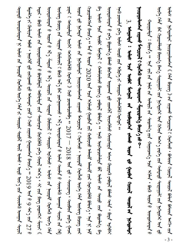 """『蒙文专栏』锡林郭勒盟使用国家统编教材""""有问必答"""" 第3张 『蒙文专栏』锡林郭勒盟使用国家统编教材""""有问必答"""" 蒙古文库"""