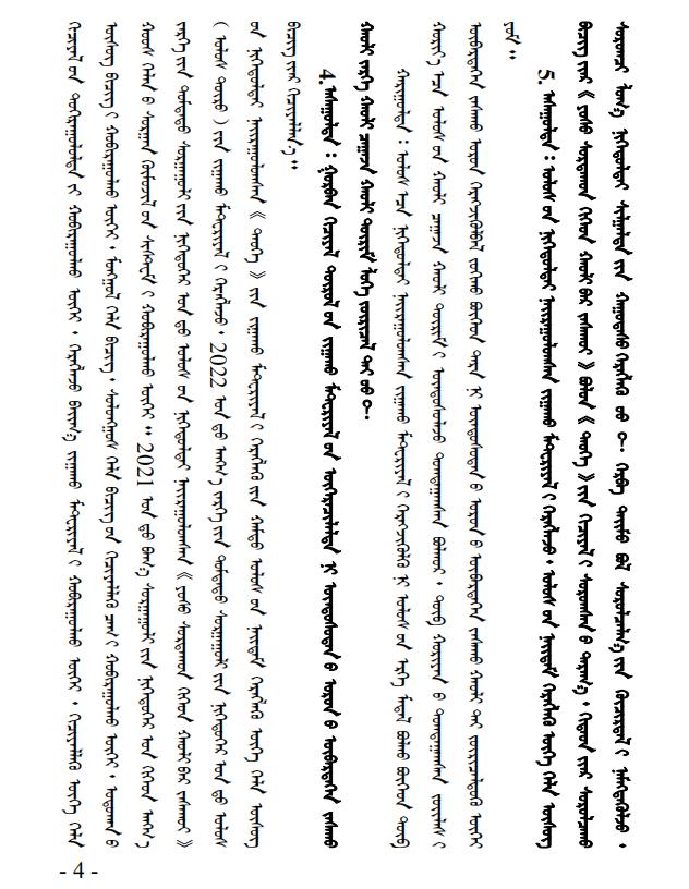 """『蒙文专栏』锡林郭勒盟使用国家统编教材""""有问必答"""" 第4张 『蒙文专栏』锡林郭勒盟使用国家统编教材""""有问必答"""" 蒙古文库"""
