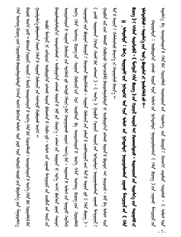 """『蒙文专栏』锡林郭勒盟使用国家统编教材""""有问必答"""" 第7张 『蒙文专栏』锡林郭勒盟使用国家统编教材""""有问必答"""" 蒙古文库"""