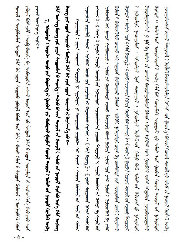 """『蒙文专栏』锡林郭勒盟使用国家统编教材""""有问必答"""" 第6张 『蒙文专栏』锡林郭勒盟使用国家统编教材""""有问必答"""" 蒙古文库"""
