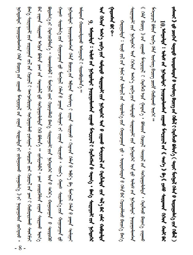 """『蒙文专栏』锡林郭勒盟使用国家统编教材""""有问必答"""" 第8张 『蒙文专栏』锡林郭勒盟使用国家统编教材""""有问必答"""" 蒙古文库"""
