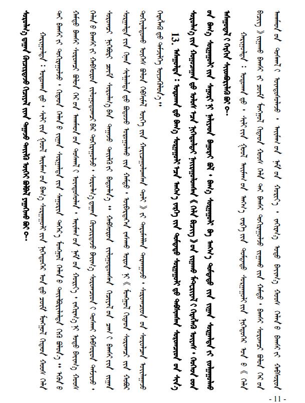 """『蒙文专栏』锡林郭勒盟使用国家统编教材""""有问必答"""" 第11张 『蒙文专栏』锡林郭勒盟使用国家统编教材""""有问必答"""" 蒙古文库"""