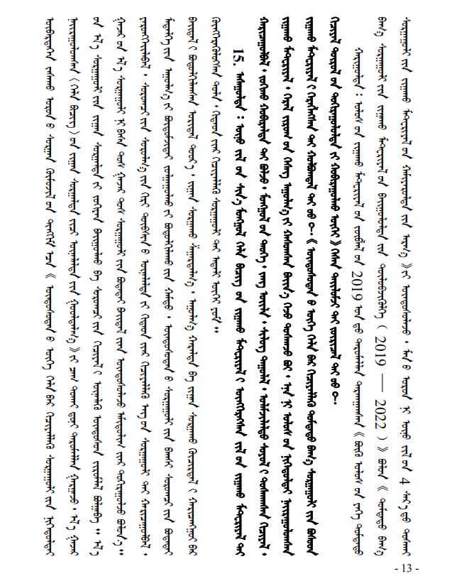 """『蒙文专栏』锡林郭勒盟使用国家统编教材""""有问必答"""" 第13张 『蒙文专栏』锡林郭勒盟使用国家统编教材""""有问必答"""" 蒙古文库"""