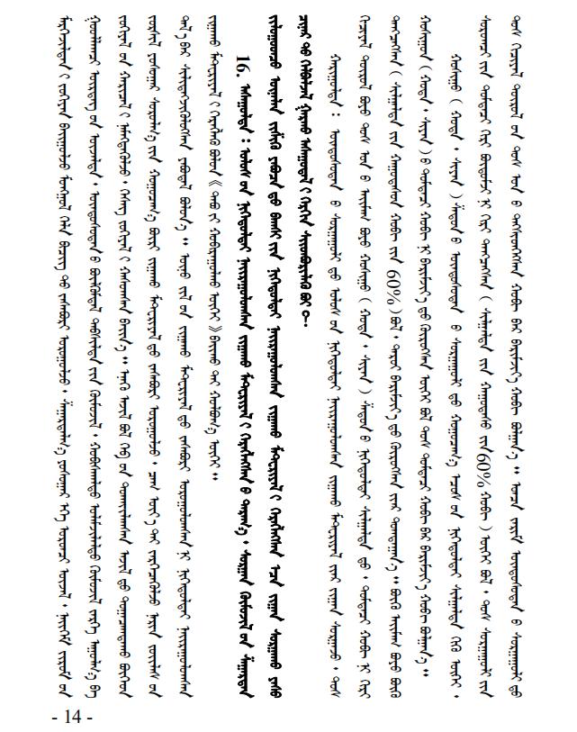 """『蒙文专栏』锡林郭勒盟使用国家统编教材""""有问必答"""" 第14张 『蒙文专栏』锡林郭勒盟使用国家统编教材""""有问必答"""" 蒙古文库"""