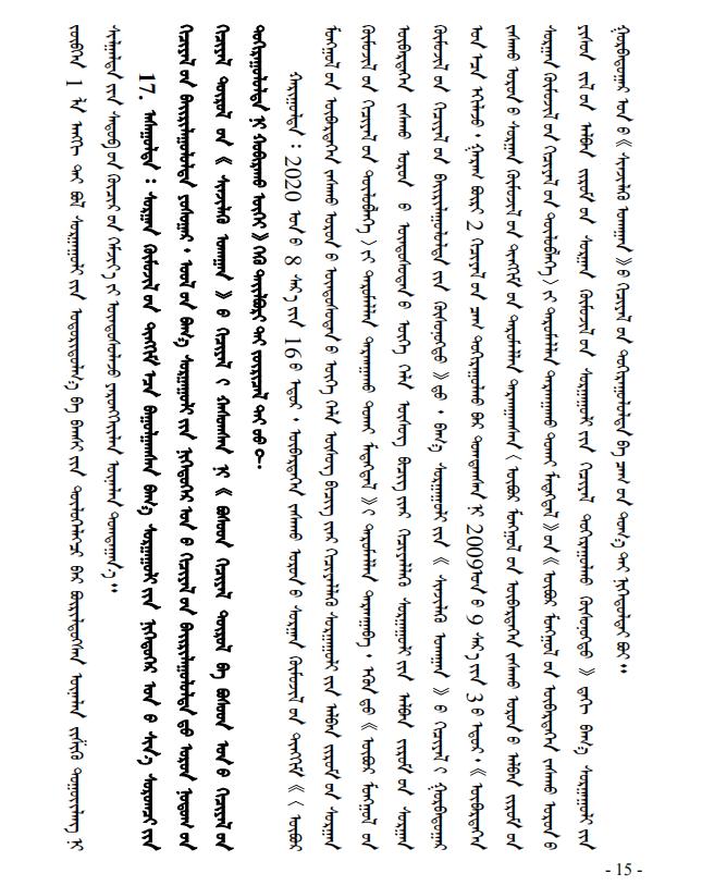"""『蒙文专栏』锡林郭勒盟使用国家统编教材""""有问必答"""" 第15张 『蒙文专栏』锡林郭勒盟使用国家统编教材""""有问必答"""" 蒙古文库"""