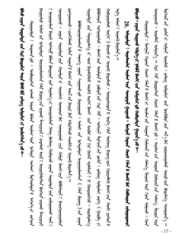 """『蒙文专栏』锡林郭勒盟使用国家统编教材""""有问必答"""" 第17张 『蒙文专栏』锡林郭勒盟使用国家统编教材""""有问必答"""" 蒙古文库"""