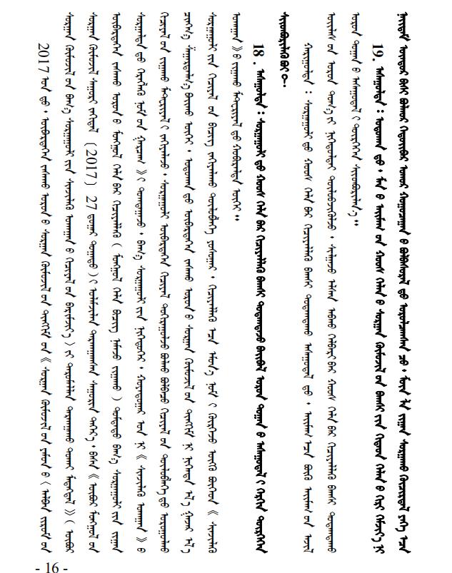 """『蒙文专栏』锡林郭勒盟使用国家统编教材""""有问必答"""" 第16张 『蒙文专栏』锡林郭勒盟使用国家统编教材""""有问必答"""" 蒙古文库"""