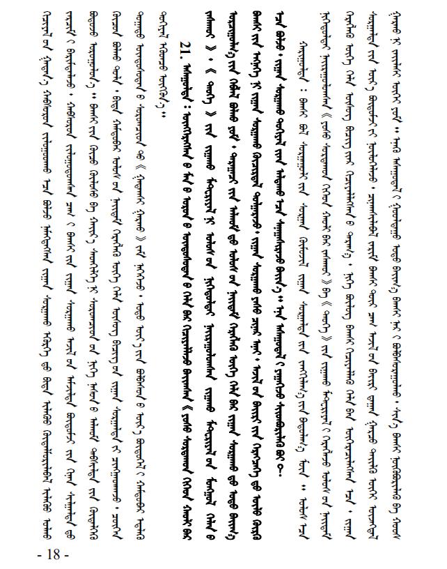 """『蒙文专栏』锡林郭勒盟使用国家统编教材""""有问必答"""" 第18张 『蒙文专栏』锡林郭勒盟使用国家统编教材""""有问必答"""" 蒙古文库"""