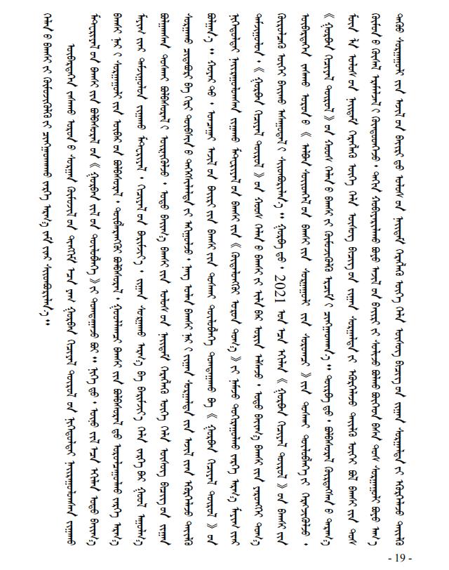 """『蒙文专栏』锡林郭勒盟使用国家统编教材""""有问必答"""" 第19张 『蒙文专栏』锡林郭勒盟使用国家统编教材""""有问必答"""" 蒙古文库"""