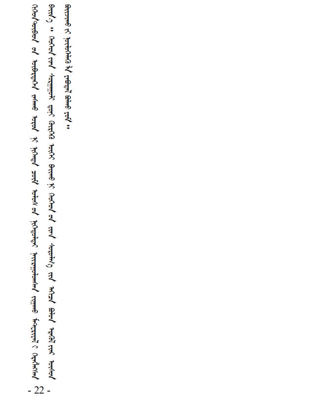 """『蒙文专栏』锡林郭勒盟使用国家统编教材""""有问必答"""" 第22张 『蒙文专栏』锡林郭勒盟使用国家统编教材""""有问必答"""" 蒙古文库"""