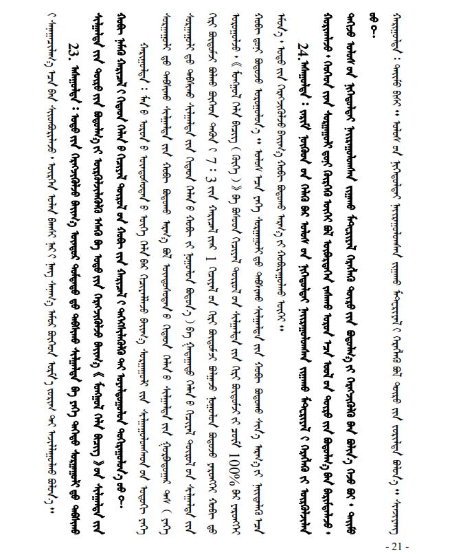 """『蒙文专栏』锡林郭勒盟使用国家统编教材""""有问必答"""" 第21张 『蒙文专栏』锡林郭勒盟使用国家统编教材""""有问必答"""" 蒙古文库"""