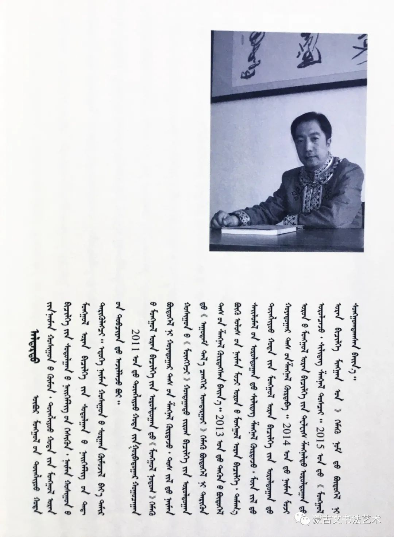 阿力达日图楷书著作-《中国佛教史(三)》
