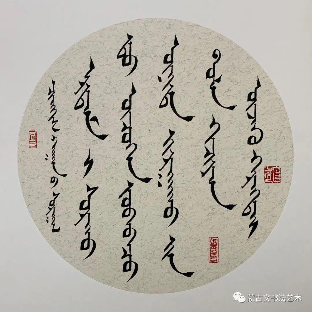 赛音吉雅楷书作品欣赏 第3张