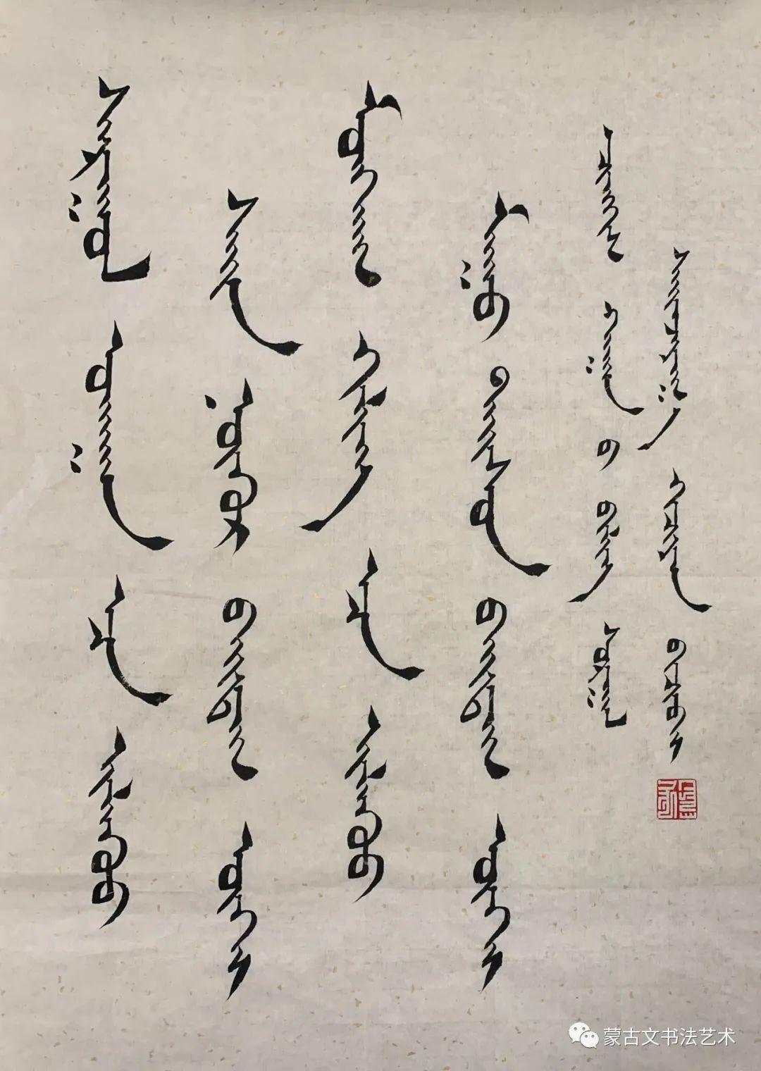 赛音吉雅楷书作品欣赏 第8张
