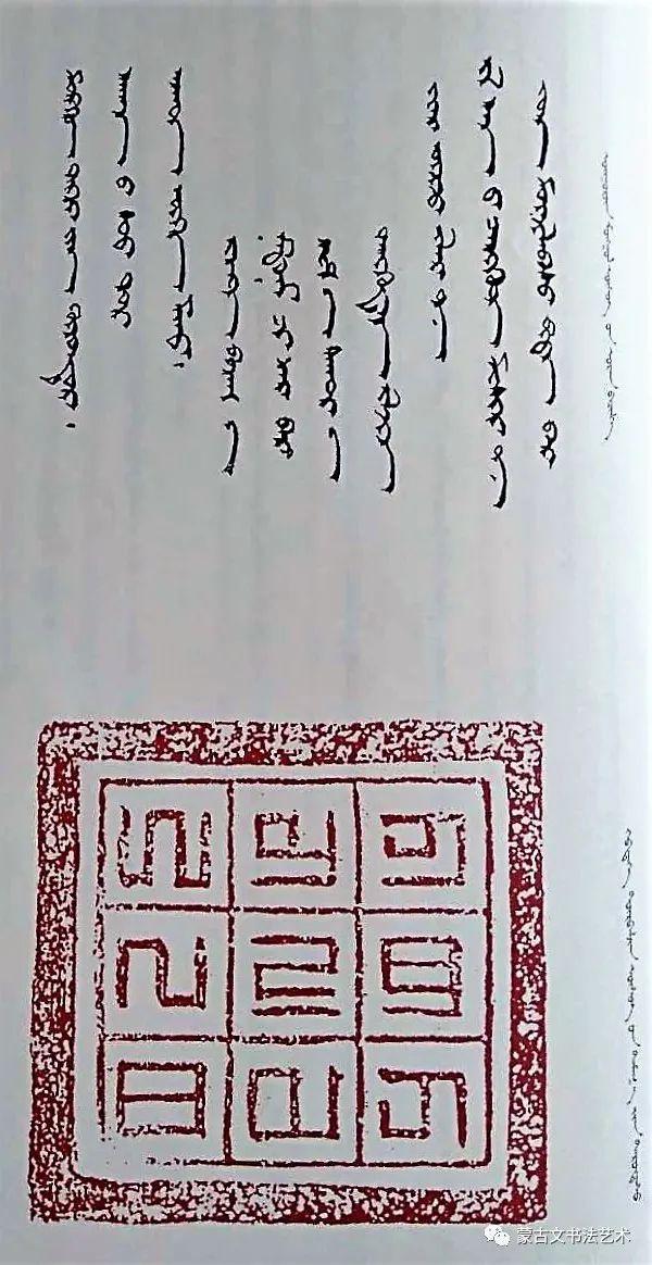 白布和新著作《蒙古文书法百问百答》中的书法作品 第3张