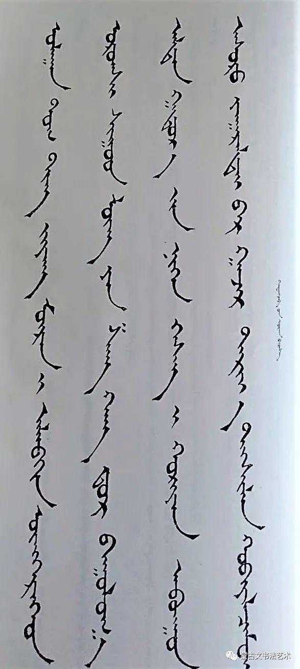 白布和新著作《蒙古文书法百问百答》中的书法作品 第5张