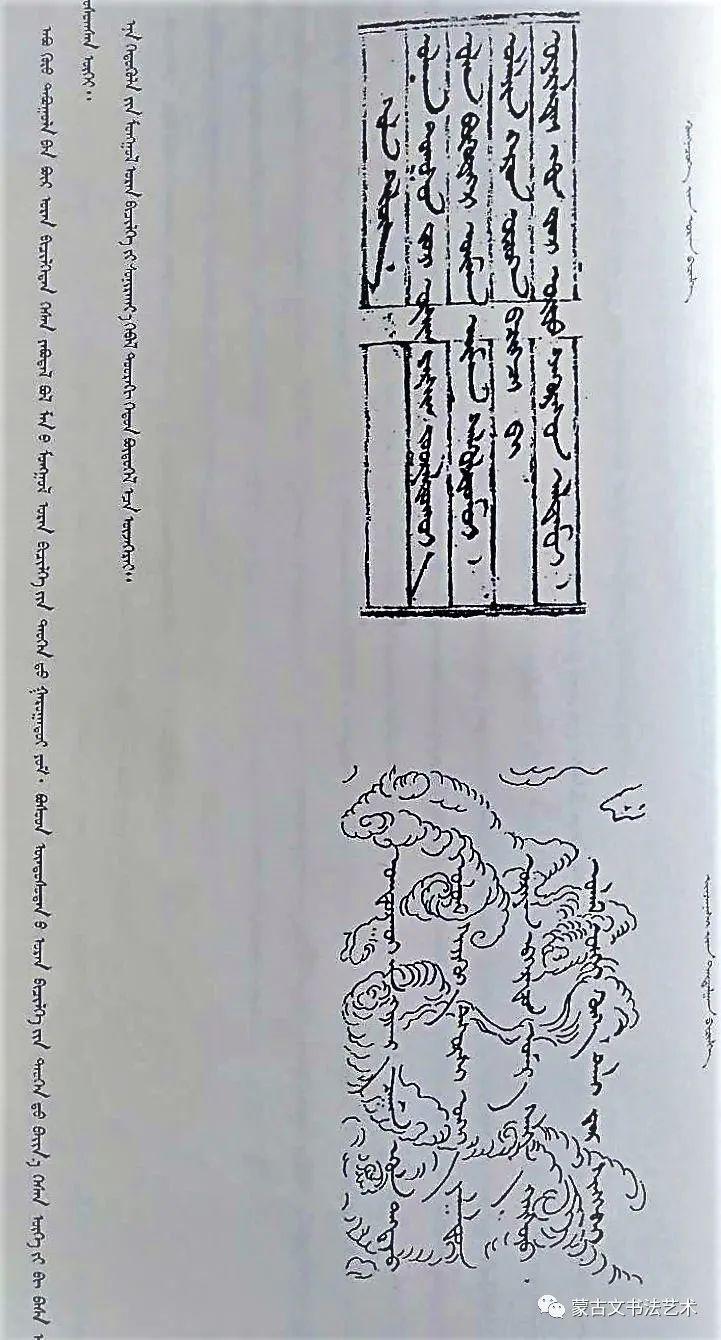白布和新著作《蒙古文书法百问百答》中的书法作品 第4张