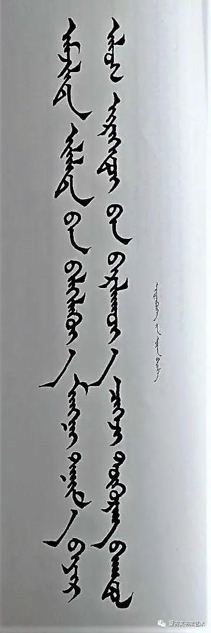 白布和新著作《蒙古文书法百问百答》中的书法作品 第6张