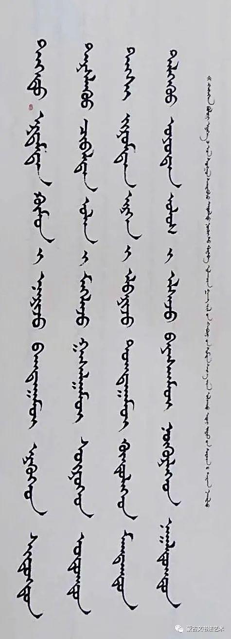 白布和新著作《蒙古文书法百问百答》中的书法作品 第7张