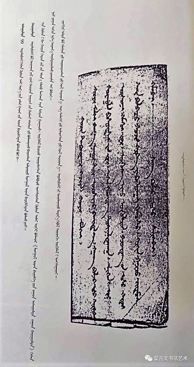 白布和新著作《蒙古文书法百问百答》中的书法作品 第8张