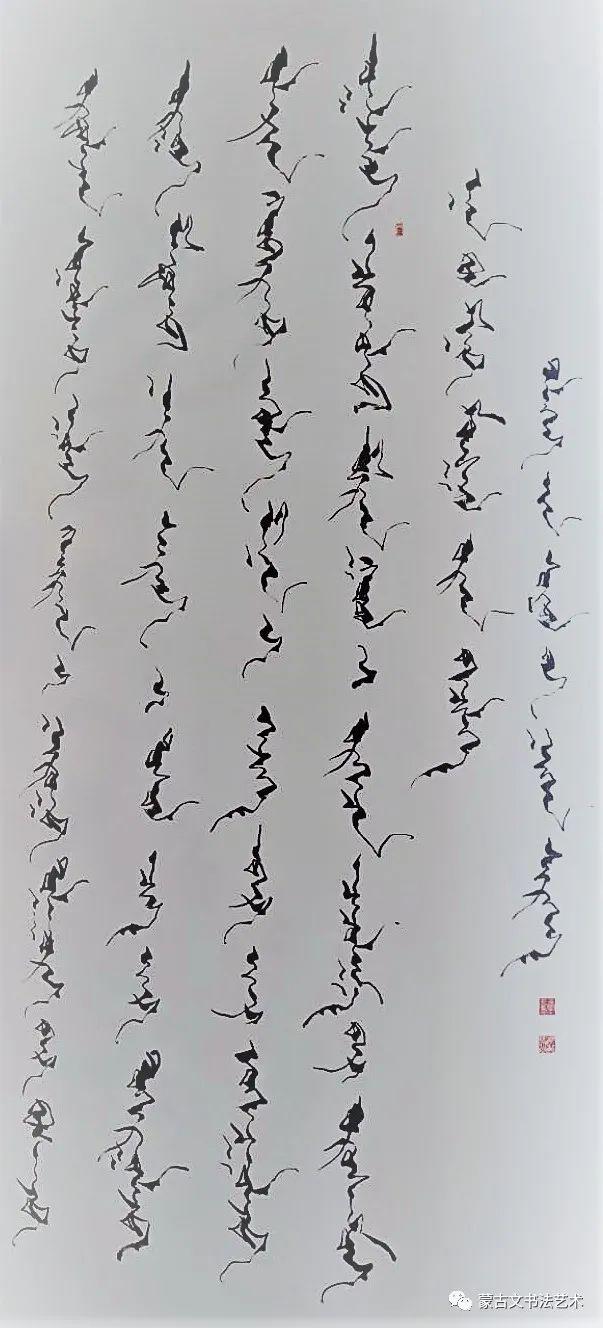 白布和新著作《蒙古文书法百问百答》中的书法作品 第13张