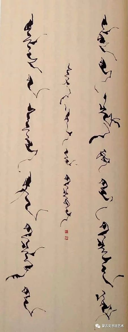 白布和新著作《蒙古文书法百问百答》中的书法作品 第14张