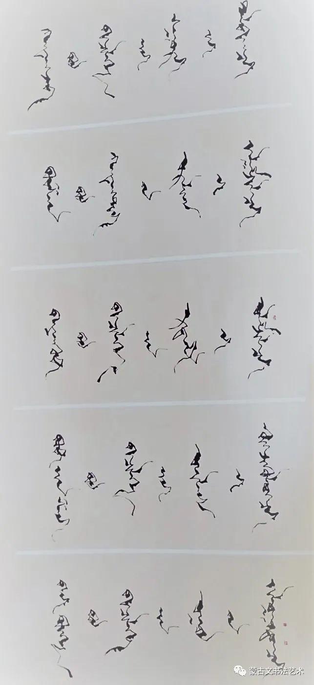 白布和新著作《蒙古文书法百问百答》中的书法作品 第18张