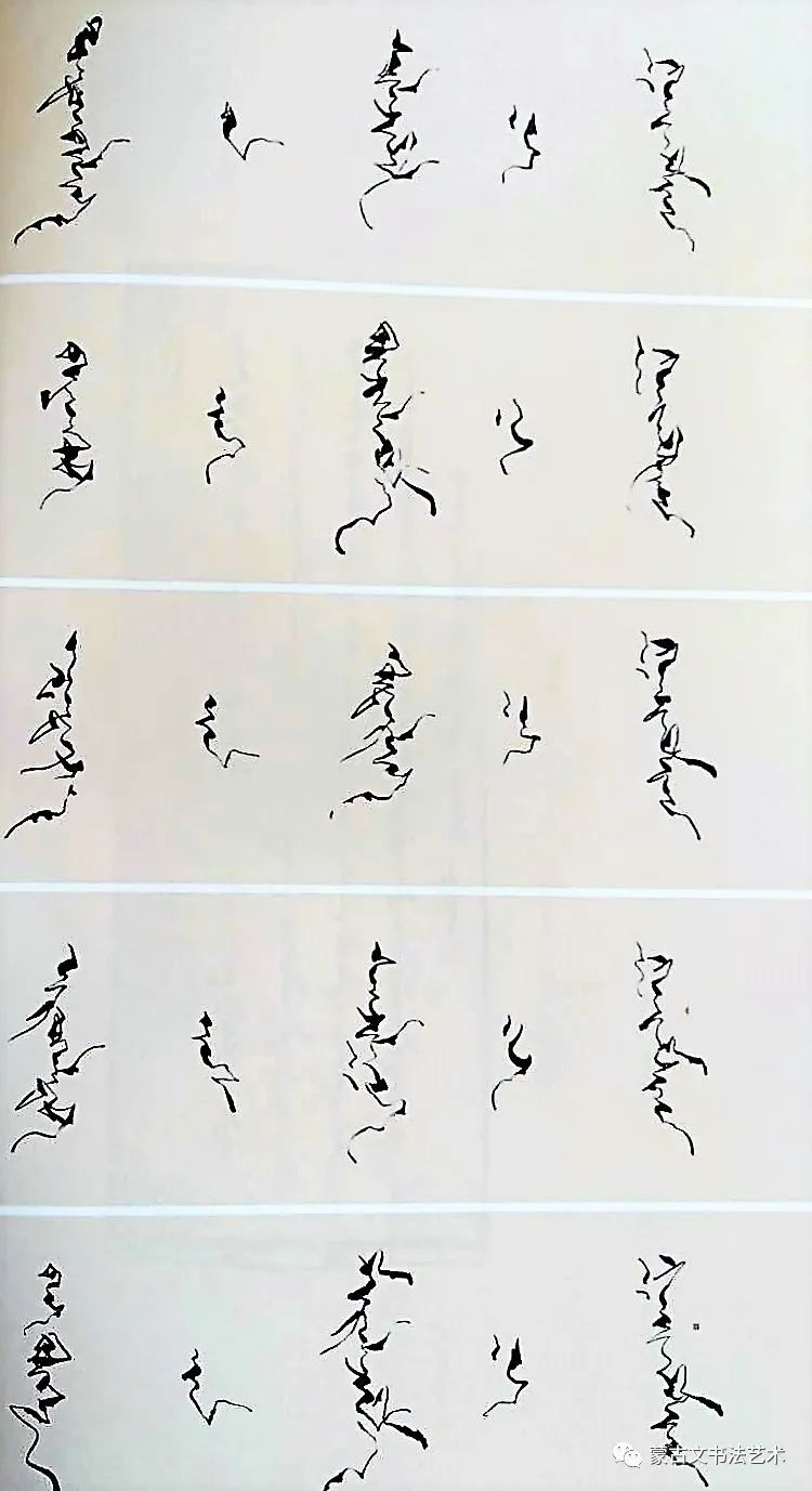 白布和新著作《蒙古文书法百问百答》中的书法作品 第19张