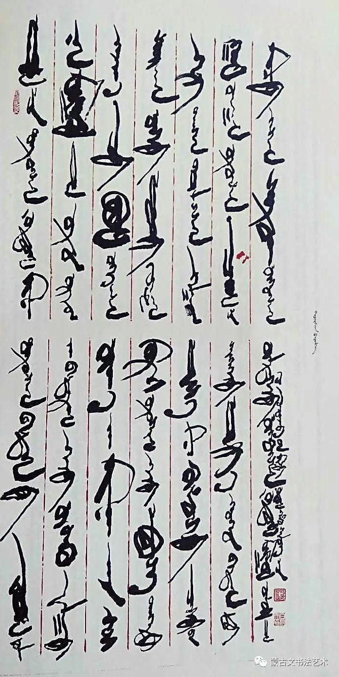 白布和新著作《蒙古文书法百问百答》中的书法作品 第20张
