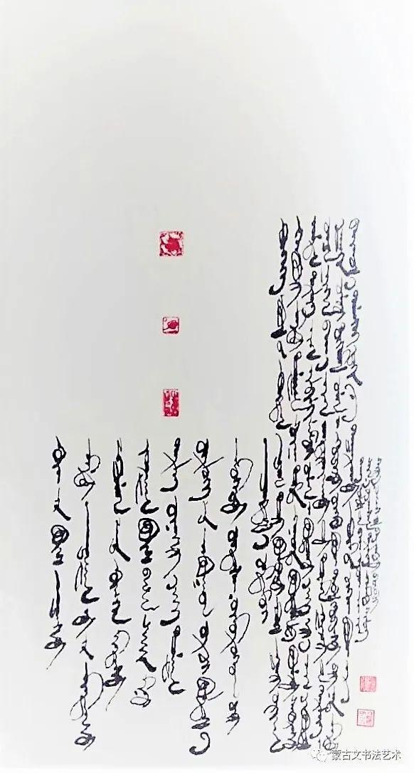 白布和新著作《蒙古文书法百问百答》中的书法作品 第21张