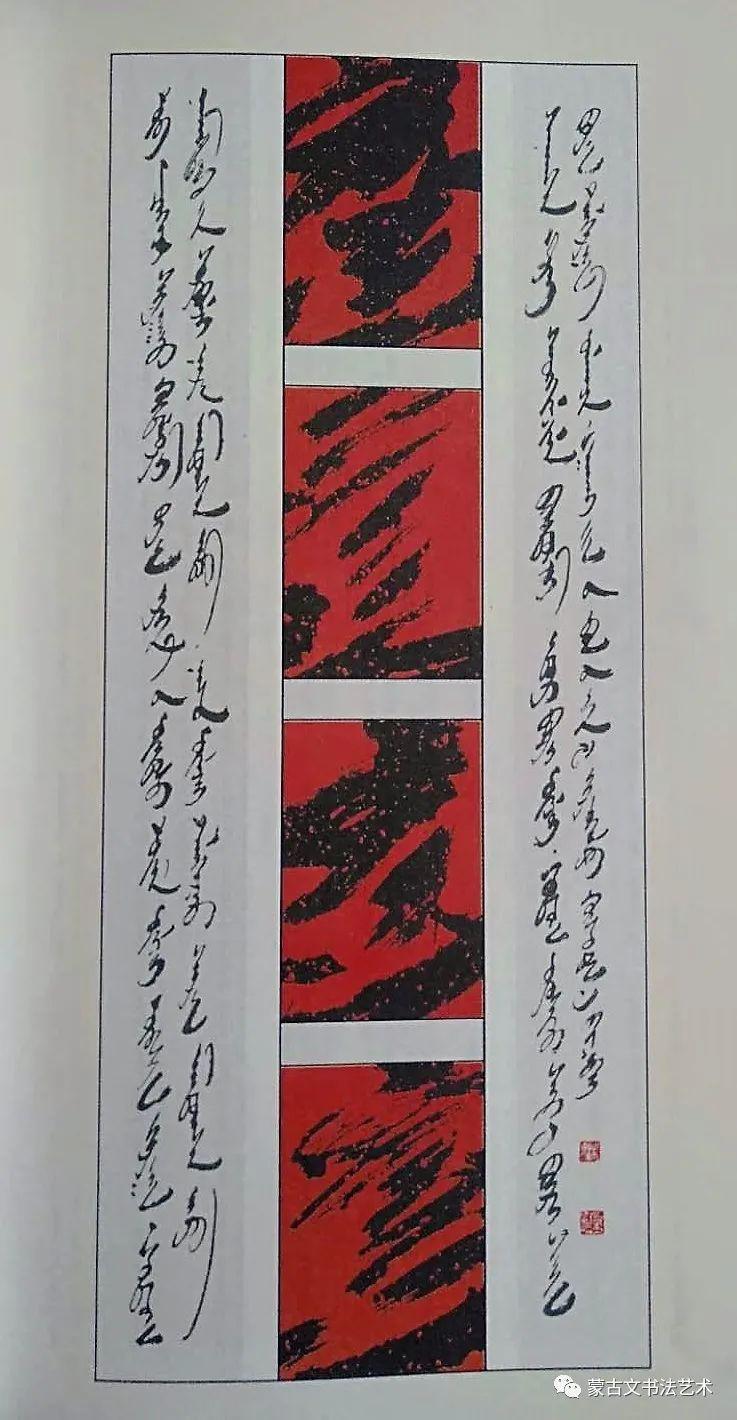 白布和新著作《蒙古文书法百问百答》中的书法作品 第22张