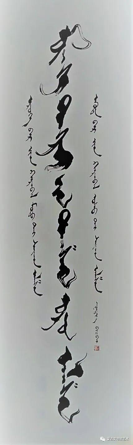 白布和新著作《蒙古文书法百问百答》中的书法作品 第25张