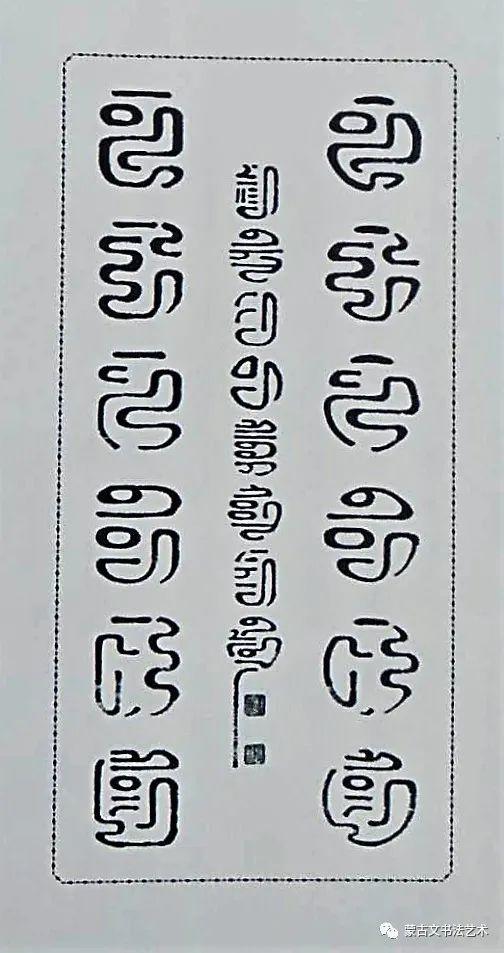 白布和新著作《蒙古文书法百问百答》中的书法作品 第26张