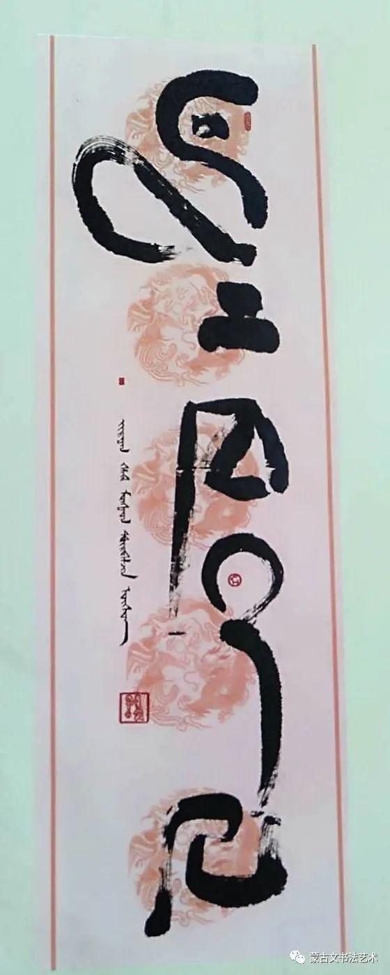 白布和新著作《蒙古文书法百问百答》中的书法作品 第27张